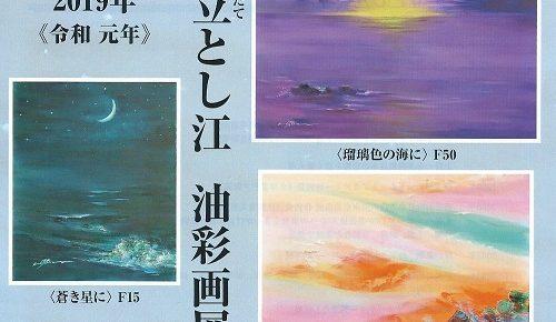 《 外立とし江 油彩画展 》