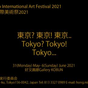 《 第6回東京国際美術祭2021 》